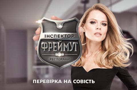 """Ольгу Фреймут звинувачують у постановці сюжетів шоу """"Інспектор Фреймут"""" (ВІДЕО)"""