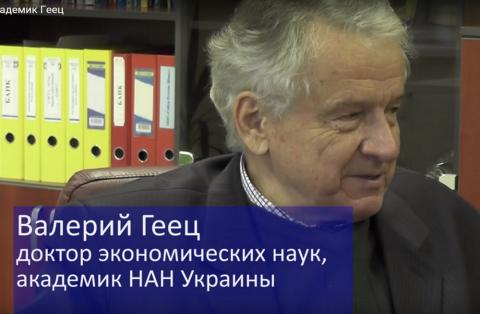 Валерій Геєць: «Олігархат в економіці? Так склалося історично…» (ВІДЕО)