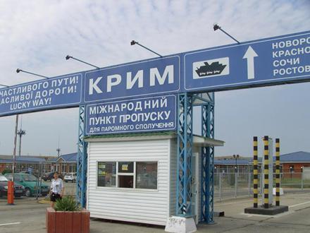В Крим знову пропускають автомобілі