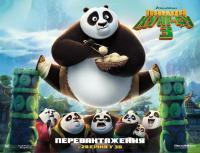 Грайливий тигр, бешкетливий дракон: Кунг-фу панда повертається (ВІДЕО)