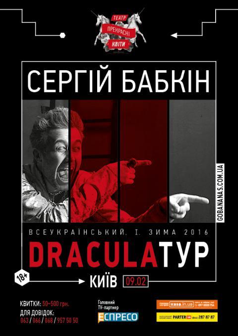 «DRACULA» в Києві можна побачити 9 лютого (ВІДЕО)