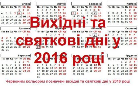 Повний список вихідних у 2016-му році