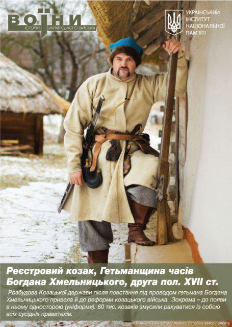 Захисники України. Від Дружинників до Кіборгів (ФОТО)
