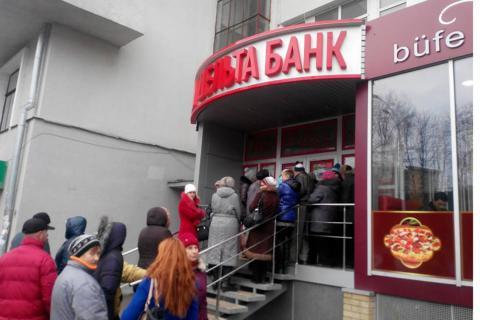 """Вкладникам """"Дельта банку"""" відновлюють виплати"""