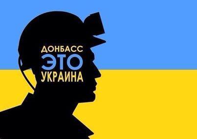 Надання Донбасу особливого статусу не хочуть більше половини українців