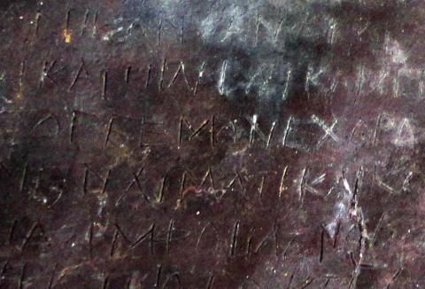 Вчені вивчатимуть грецькі прокльони
