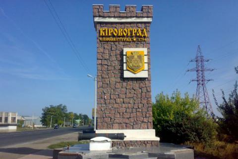 Жителі Кіровограда проти перейменування міста, - опитування
