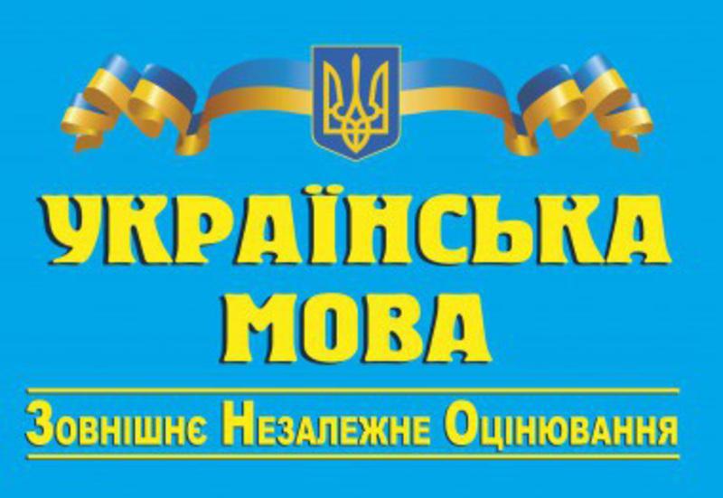ЗНО з української мови провалили 9 % абітурієнтів » МІА Вектор Ньюз