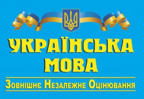 ЗНО з української мови провалили 9 % абітурієнтів