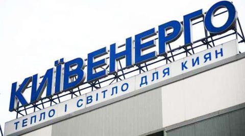 З арештованих рахунків КИЇВЕНЕРГО списали 30 млн грн