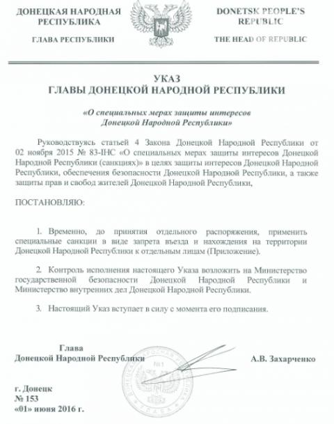 """Весела компанія в указі ДНР: чому сепаратисти """"розлюбили"""" регіоналів"""