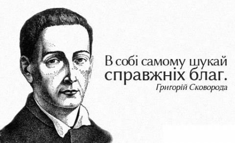 В Українському фонді культури відбулася презентація книги «Учитель життя. Сковорода як гасло часу»