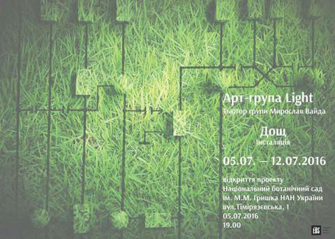Завтра у київському Ботанічному саду відбудеться презентація інсталяції «Дощ»