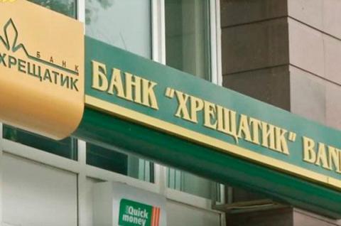 """Фонд гарантування вкладів уже виплатив 2 млрд 560 млн грн за вкладами киян у банку """"Хрещатик"""""""