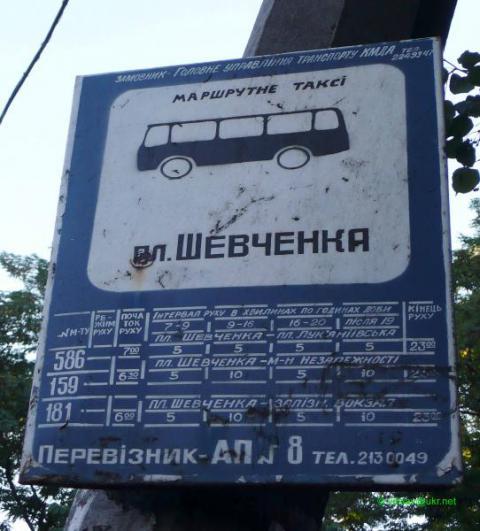 З 21:00 7 липня до 06:00 11 липня рух автотранспорту на площі Тараса Шевченка у Київі буде частково обмежено