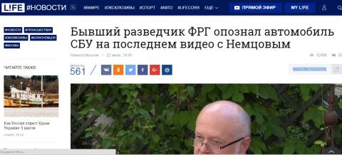 Як Life «розслідував убивство» Нємцова
