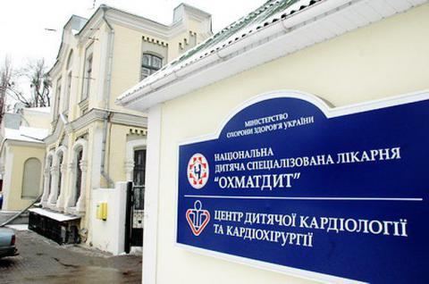 """Фігурантам справи про розкрадання понад 9 млн грн на """"Охматдиті"""" оголошено про підозру"""