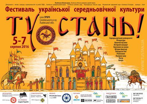 На Львівщині пройде масштабний фестиваль середньовічної культури