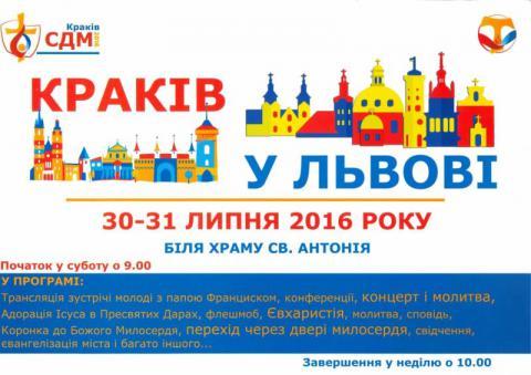 У вихідні відбудеться молитовна акція «Краків у Львові»