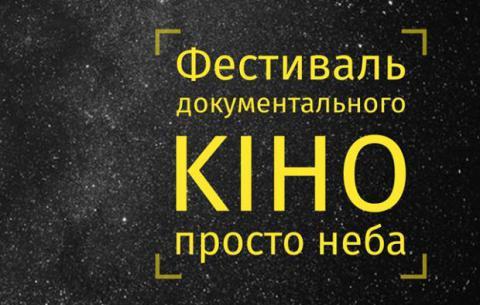 В Україні тривають покази мандрівного фестивалю документальних фільмів «Lampa.doc»
