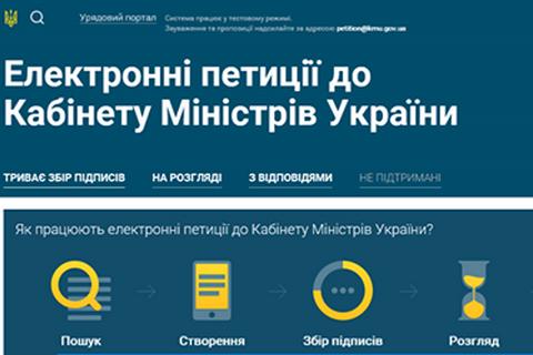 На сайті Кабміну запрацювала сторінка електронних петицій