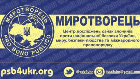 В Росії заблокували «Миротворець»