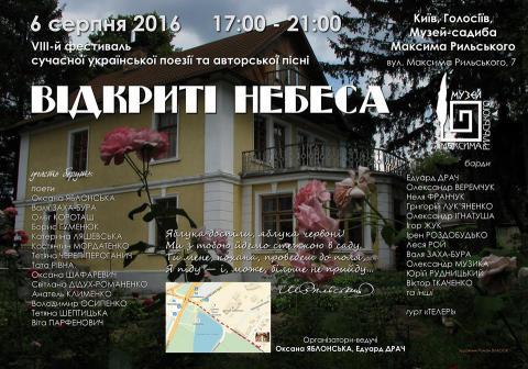 """Фестиваль сучасної поезії та авторської пісні """"Відкриті небеса"""" пройде у Києві"""