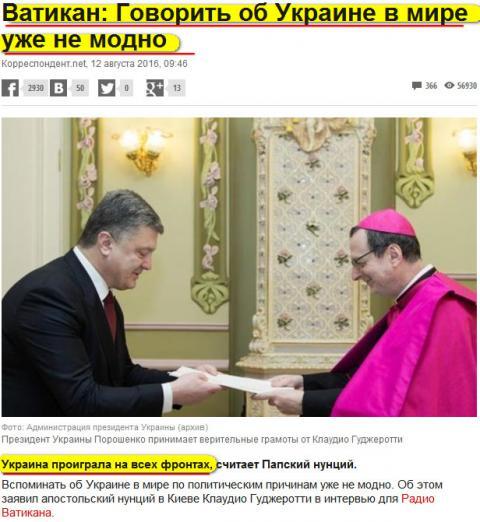 Італія – Україна: що насправді думають у Римі й Ватикані про події на Донбасі