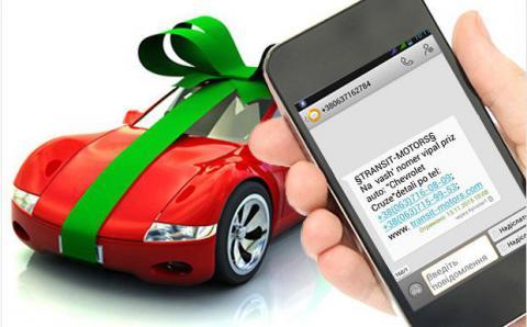 Увага! СМС-афера: «Ви виграли автомобіль»