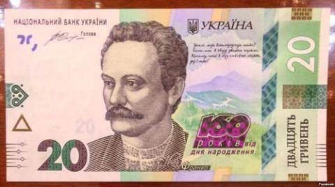 На честь 160-річчя з дня народження Франка НБУ вводить пам'ятні банкноти