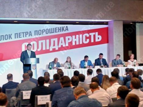 Партія Порошенка шукає нового лідера