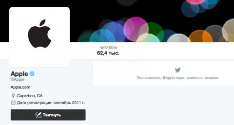 В Apple з'явився власний офіційний акаунт у Twitter