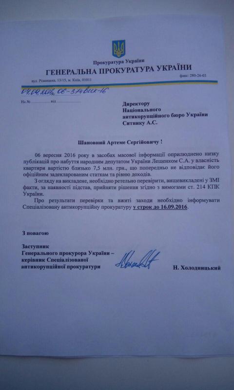 Законність придбання квартири Сергієм Лещенком перевірить НАБУ