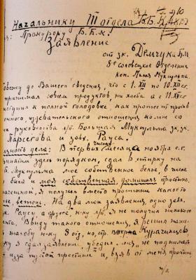 Українські політв'язні 1930-х років протистояли сваволі влади в alma mater ГУЛАГу