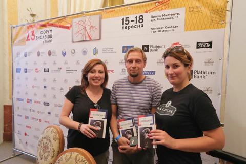 Форум видавців у Львові: Віталій Скоцик презентував свою книгу «Як нам жити в епоху змін?»