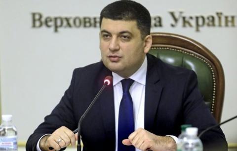Гройсман закликав парламент на наступному тижні ухвалити закон про спецконфіскацію