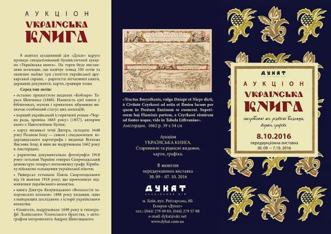 Останнє прижиттєве видання «Кобзаря» Тараса Шевченка продадуть на другому спеціалізованому букіністичному аукціоні