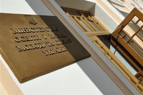 Міносвіти заборонило своїм працівникам використовувати на роботі не державну мову