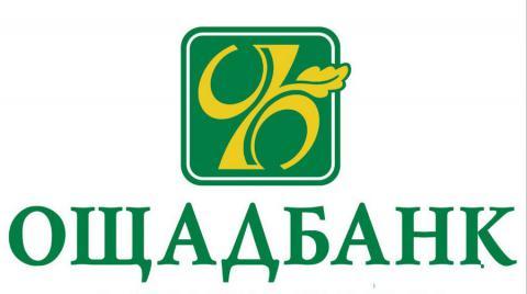 Ощадбанк планує ще отримати від держави 3,46 млрд грн на поповнення статутного капіталу