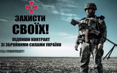 З початку року контракт з українською армією вже підписали понад 53 тисячі військовослужбовців
