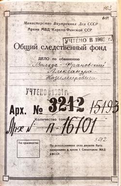 Український список Сандармоху (оновлений). Частина 2
