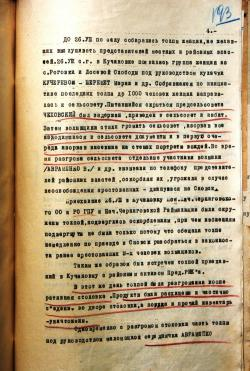 Ґарет Джоунз і Голодомор 1932–1933 років:  факти без кремлівської пропаганди