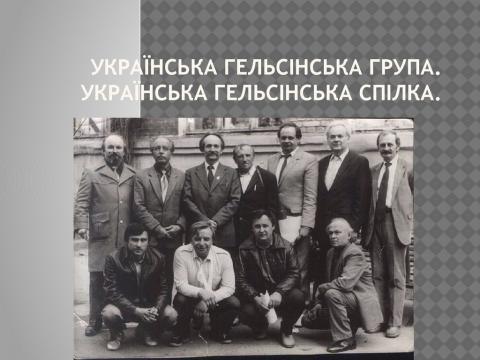З нагоди 40-річчя з дня заснування Української Гельсінської групи у Львові проведуть міжнародну зустріч дисидентів