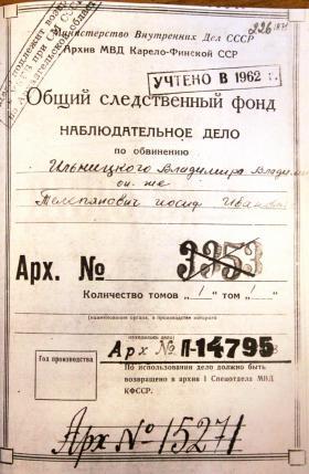 Український список Сандармоху (оновлений). Частина 5