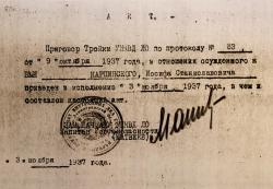 Український список Сандармоху (оновлений). Частина 6