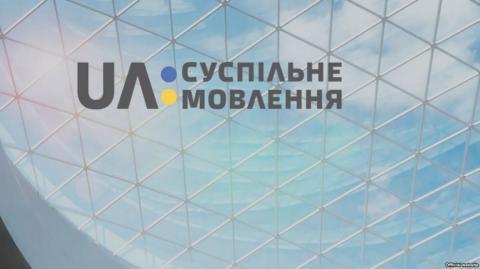 Суспільне мовлення в Україні розпочне свою роботу з 1 січня 2017 року