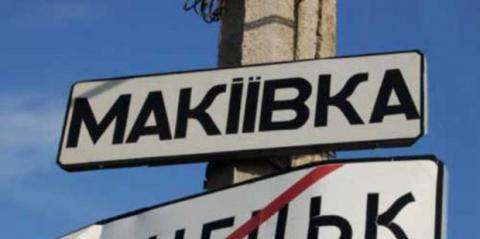 При обстрілі Макіївки загинули двоє мирних жителів