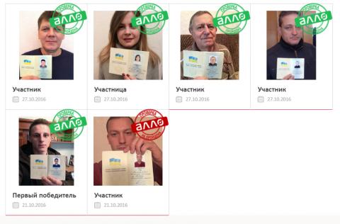 П'ятеро українців змінили своє ім'я на Айфон Сім, щоб у рамках акції виграти iPhone 7 за 1 грн