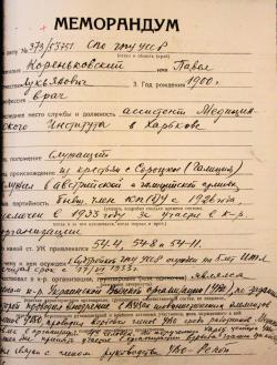 Український список Сандармоху (оновлений). Частина 7
