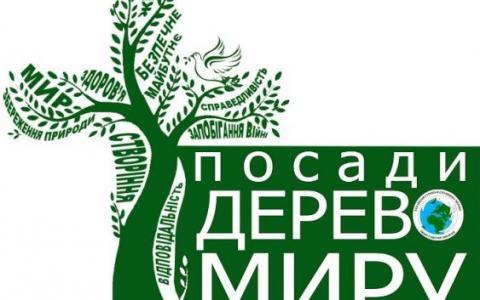 """Заповідники й нацпарки, підпорядковані Мінприроди, долучилися до акції """"Посади дерево миру"""""""